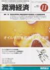 keizai201111