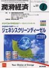 keizai200501