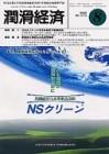 keizai200508