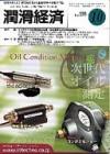keizai200510