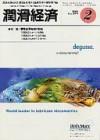 keizai200602