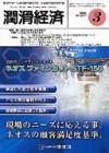 keizai200603