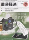 keizai200606