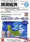 keizai200701