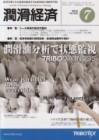 keizai201207