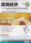 keizai201211