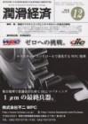 keizai201212