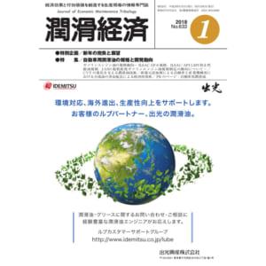 keizai201801