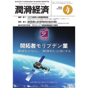 keizai201804