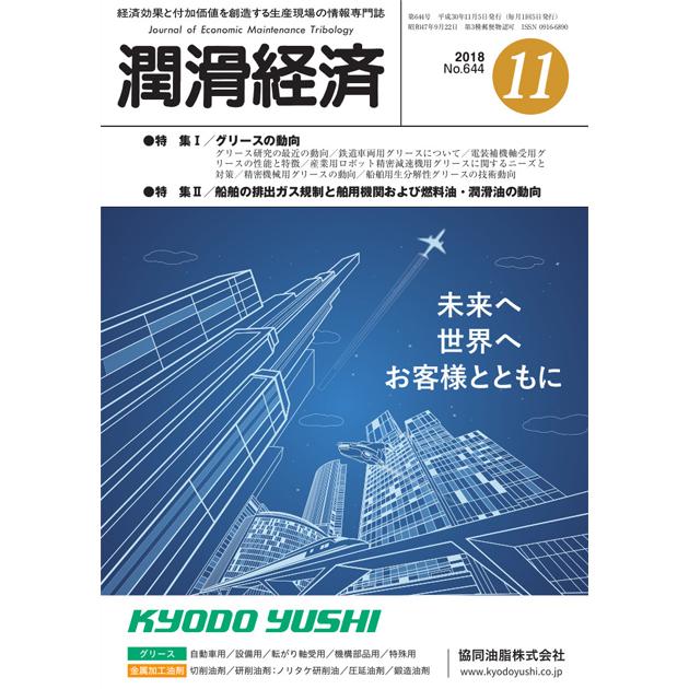 keizai201811