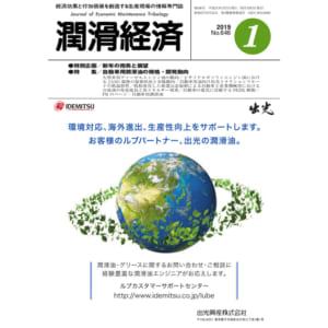 keizai201901