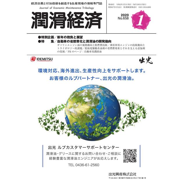 keizai202001