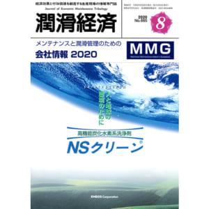 keizai202008