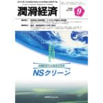 keizai202009