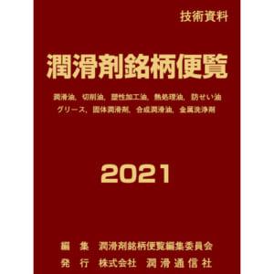 binran2021