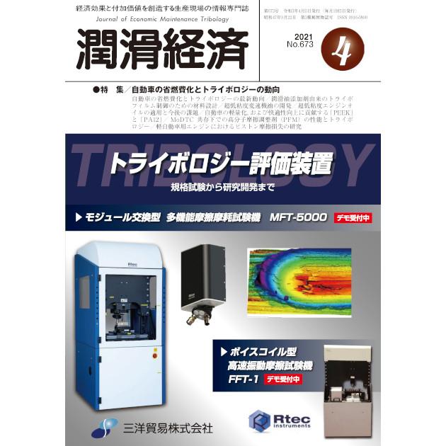 keizai202104